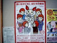 20130111_千葉県赤十字血液センター_献血_1043_DSC00034