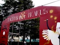 20120624_千葉県立船橋高等学校_たちばな祭_0843_DSC00367