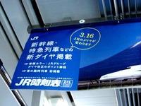 20130130_JR東日本_JR千葉支社_ダイヤ改正_春_2042_DSC00150T