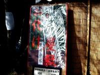 20120804_船橋市薬円台_習志野駐屯地夏祭り_1532_DSC06007
