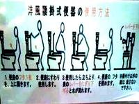 20120918_トイレ_便所_張り紙_綺麗_掃除_930