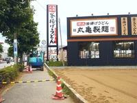 20120804_船橋市飯山満町1_丸亀製麺船橋芝山店_1408_DSC05622