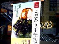 20130808_ららぽーとTOKYO-BAY_上島珈琲店_1144_DSC04451