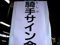 20120422_船橋市若松1_船橋競馬場_よさこい祭り_1500_DSC09902