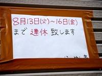 20130815_お盆_盂蘭盆会_祖先_霊_店舗_休み_1617_DSC05968