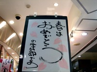 20130220_JR西船橋駅_Dila西船橋_旬果瞬菓共楽堂_1938_DSC01141