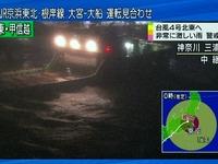 20120619_2351_関東圏_首都圏_台風4号_強風_豪雨_112