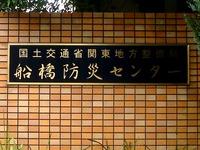 20130907_船橋市_船橋防災センター_MPレ-ダー_0856_DSC00042T