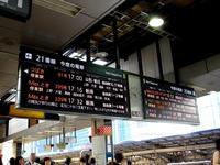 20130505_JR東日本_JR東京駅_東北新幹線_GW_1646_DSC05275