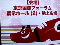 20120319_東京国際フォーラム_ふくしま大交流フェア_0846_DSC08895