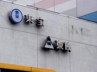 20040523_船橋市_ららぽーとTOKYO-BAY_映画館_1052_DSC02507T