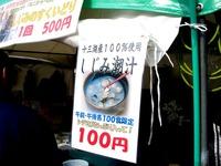 20121124_船橋市_青森県津軽観光物産首都圏フェア_1143_DSC02732