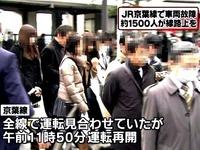 20121128_JR京葉線_JR武蔵野線_車両故障_運休_312