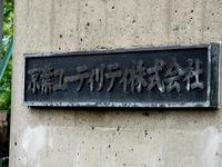 20130614_京葉食品コンビナート_フードバーゲン_DSC01923
