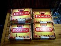 20120920_JR東京駅_NRE_駅弁屋祭_駅弁大会_2020_DSC03374