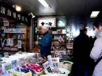 20120303_船橋市市場1_船橋中央卸売市場_ふなばし楽市_0918_DSC06327