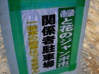 20121021_船橋市本町1_秋の緑と花のジャンボ市_1111_DSC07360