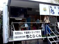 20121007_船橋市本町7_天沼弁天池公園_トラックの日_1419_DSC06049