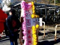 20121216_船橋市夏見2_夏見公民館_ミニ音楽祭_1134_DSC06205