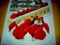 20121102_クリスマスケーキ_予約_販売_1920_DSC08989