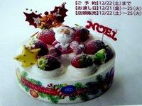 20121223_JR西船橋駅_フロ_FLO_クリスマスケーキ_1612_DSC07306E