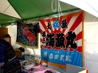 20121124_船橋市_青森県津軽観光物産首都圏フェア_1145_DSC02751