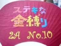 20120915_船橋市薬円台5_県立薬園台高校_りんどう祭_1048_DSC02215