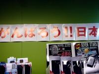 20111006_東日本大震災_がんばろう日本_1303_DSC06932