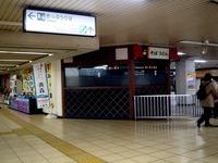 20120205_船橋市本町_JR船橋駅_店舗閉店_0931_DSC02593
