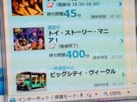 20120710_東京ディズニーシー_トイストリーマニア_142