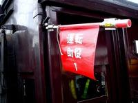 20120211_千葉みなと駅_SL_DL内房100周年記念号_1201_DSC03380