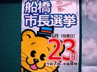 20130610_船橋市長選挙_政治_組織票_無所属新人_2127_DSC01754