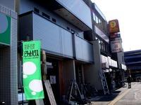 20120128_東船橋駅北口_東京チカラめし東船橋駅前_1204_DSC01464