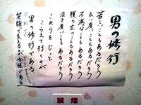 20120918_トイレ_便所_張り紙_綺麗_掃除_260