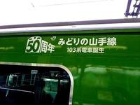20130116_JR東日本_JR50周年_JR山手線_緑色の車体_050