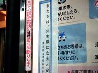 20071128_東京都_ケータイ_電話の便用は硬くお断り_1758_DSC07548