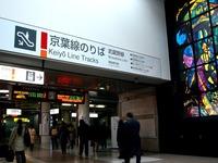 20130305_JR東京駅_京葉ストリート_ステンドグラス_1939_DSC02109