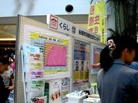 20131019_船橋市生き活き展_ららぽーとTOKYO-BAY_1202_DSC04914