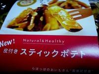 20120211_イオンモール_おいもさんのお店らぽっぽ_160