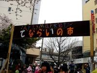 20130324_津田沼1丁目公園_習志野市観光交流博_1216_DSC07853