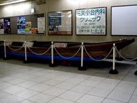 20121215_北総鉄道_矢切駅_矢切の渡し_矢切舟_1523_DSC06000