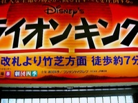 20111021_劇団四季_ライオンキング_ディズニー_0834_DSC06747