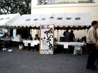 20131103_船橋市習志野台7_日本大学薬学部_桜薬祭_1330_DSC07145