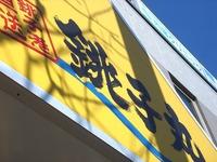 20130217_船橋市北本町1_回転すし銚子丸船橋店_1315_DSC00888