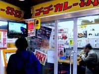 20120415_ゴーゴーカレー丼丼_カツカレー_大盛りの店_022