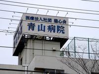 20130324_船橋市市場4_慈心会青山病院_桜_1240_DSC07899