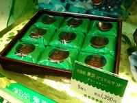 20120418_東京駅_AKB48_東京パステルサンド_緑_1844_DSC09053