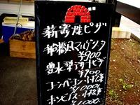 20120623_船橋市夏見1_焼肉やまと駐車場_朝市_0912_DSC00076