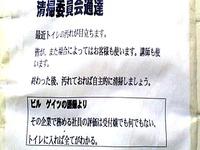 20120918_トイレ_便所_張り紙_綺麗_掃除_650