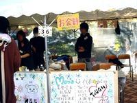 20121110_船橋市三山2_東邦大学_第51回東邦祭_1503_DSC00757